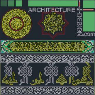 الخط القرآني في أوتوكاد