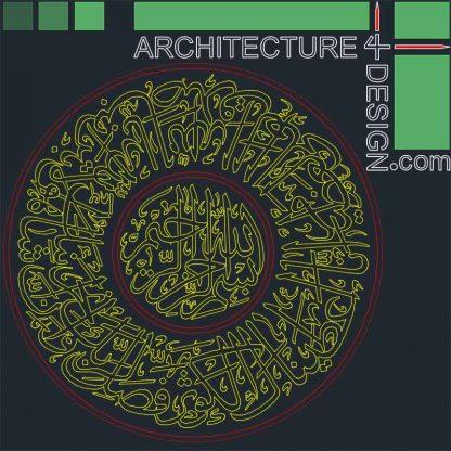 نقش دائري لسورة كوثر في أوتوكاد