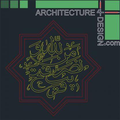 نقش آيات قرآنية في أوتوكاد