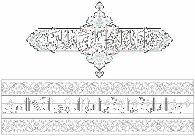 نقش قرآني بالخط الكوفي في أوتوكاد