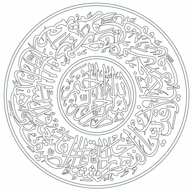 Circular AutoCAD Quranic inscription