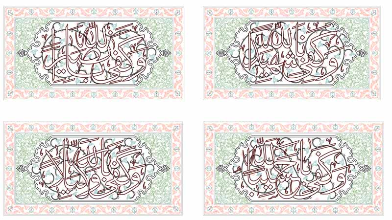 Islamic remembrance in AutoCAD