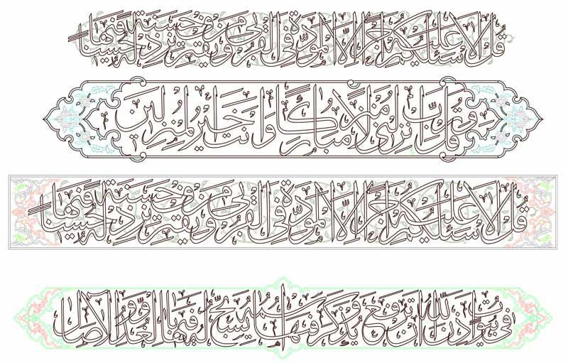 Islamic Calligraphy in AutoCAD