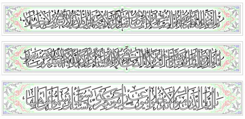 Quran calligraphy vector