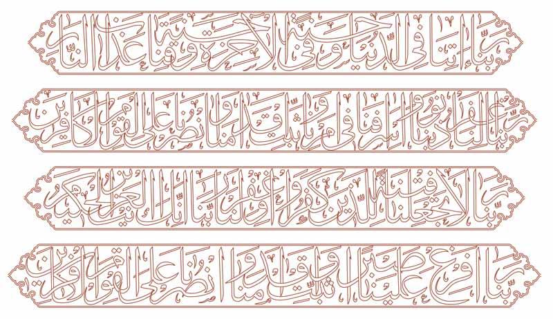 نقوش القرآن بالخط الثلث في أوتوكاد